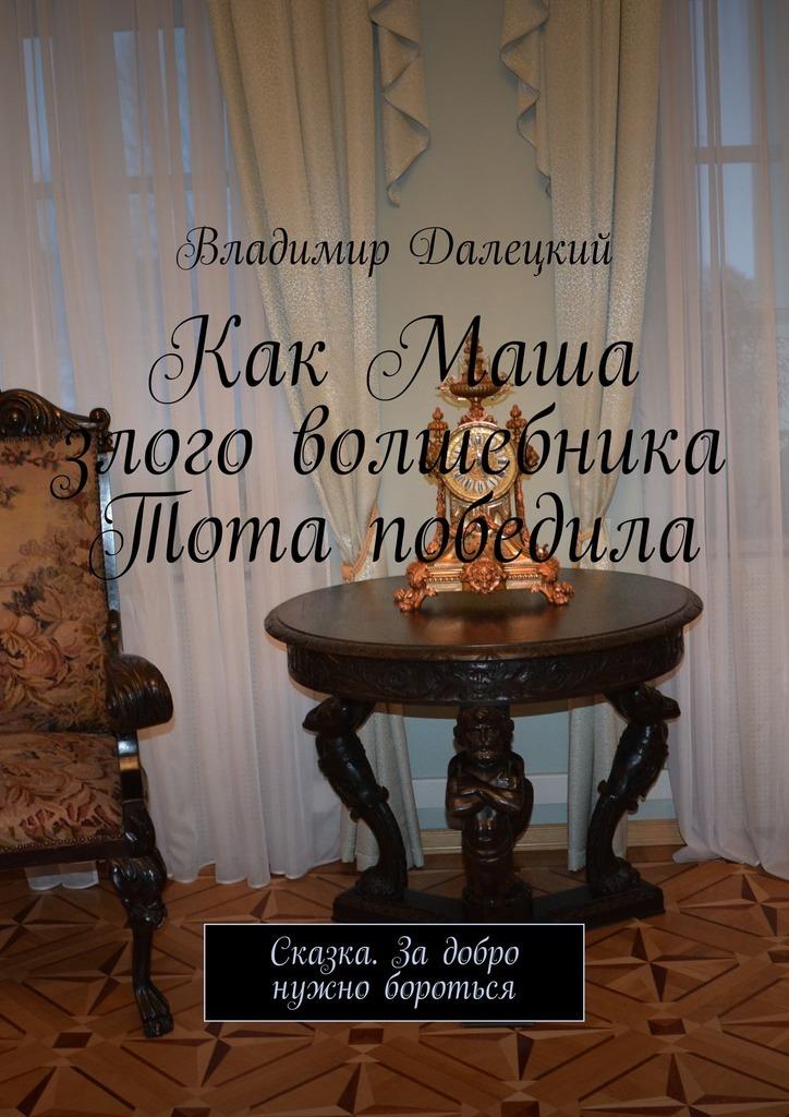 занимательное описание в книге Владимир Михайлович Далецкий