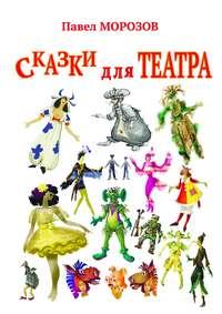 - Сказки для ТЕАТРА. Пьесы для детей