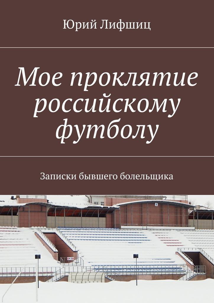 Скачать Мое проклятие российскому футболу. Записки бывшего болельщика быстро