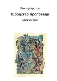 Кротов, Виктор  - Юродство проповеди. Сборник эссе