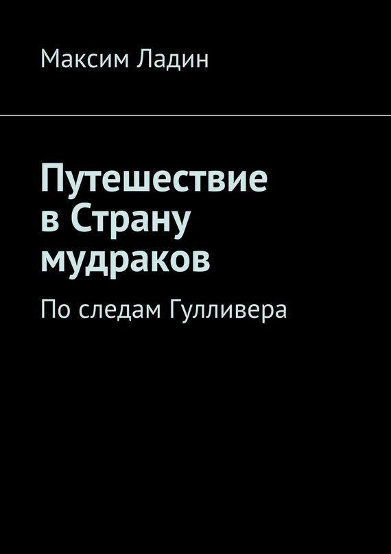 Александр Шляпин Охота на Циклопа