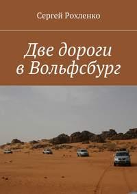 Рохленко, Сергей  - Две дороги вВольфсбург