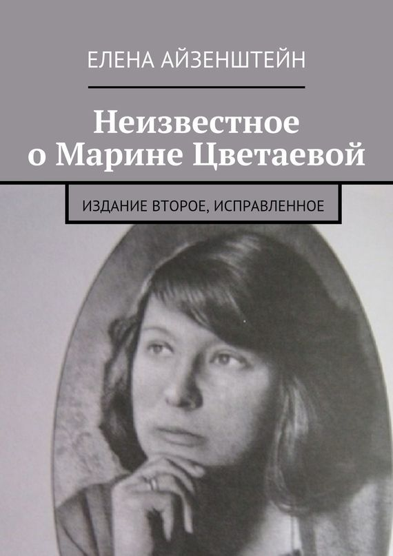 Елена Айзенштейн Неизвестное о Марине Цветаевой. Издание второе, исправленное