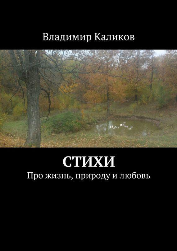 Стихи. Про жизнь, природу илюбовь