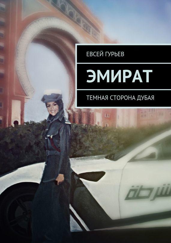 Евсей Гурьев - Эмират. Темная сторона Дубая