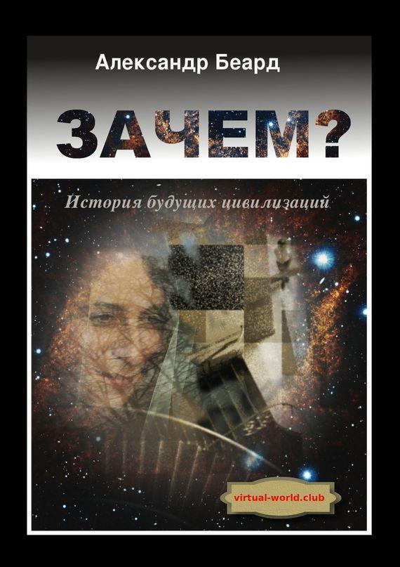 Александр Беард бесплатно
