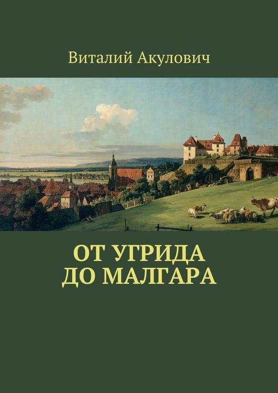 Обложка книги ОтУгрида доМалгара, автор Виталий Леонидович Акулович