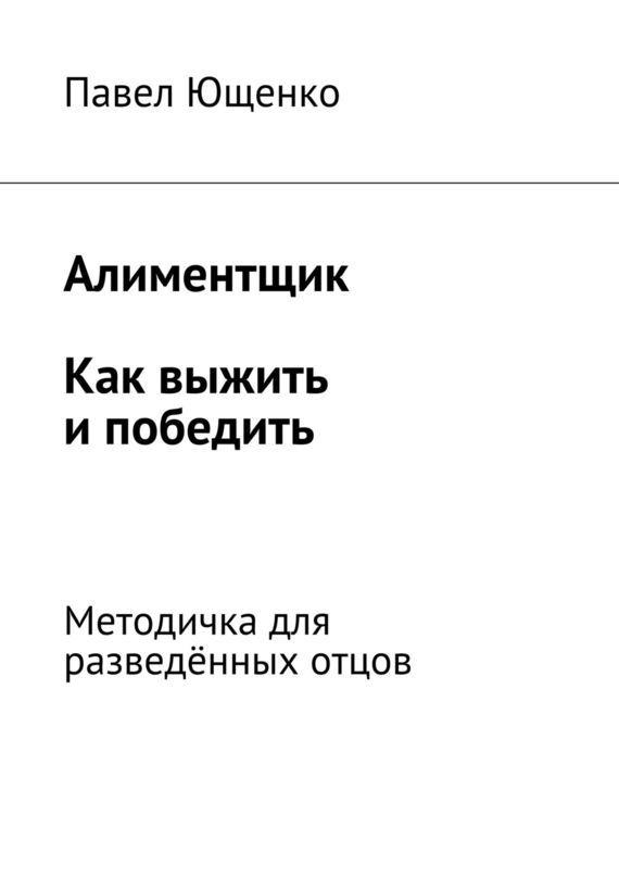 Павел Ющенко