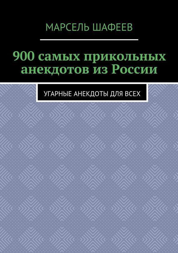 900 самых прикольных анекдотов из России. Угарные анекдоты для всех