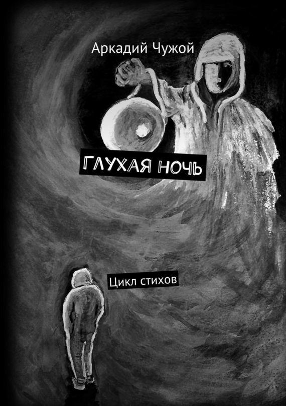 Аркадий Иванович Чужой Глухаяночь. Цикл стихов цикл лыжи детские быстрики цикл