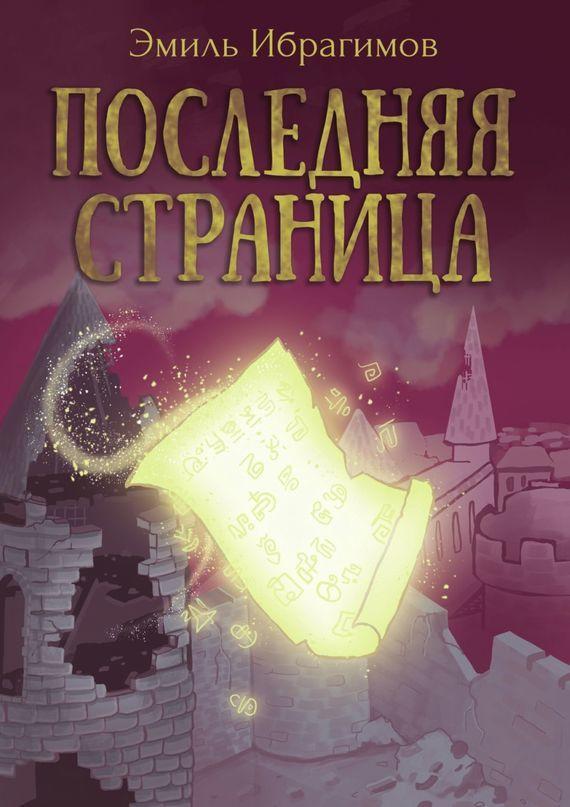 Эмиль Ибрагимов Последняя страница