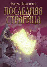 Ибрагимов, Эмиль  - Последняя страница