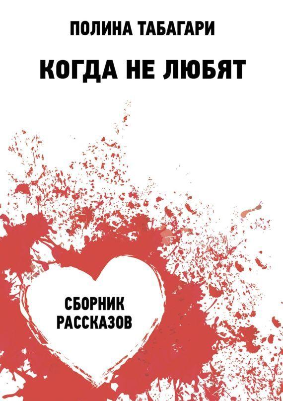 Полина Табагари бесплатно