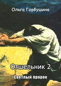 Горбушина, Ольга  - Отшельник-2. Светлый пророк