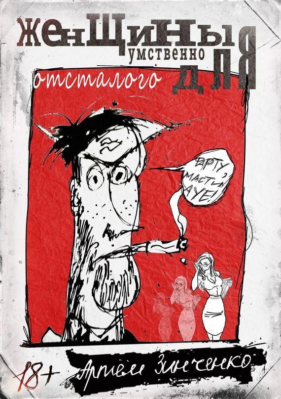 Артём Зинченко Женщины для умственно отсталого неонилла самухина искусство искушенных или все об оральных ласках