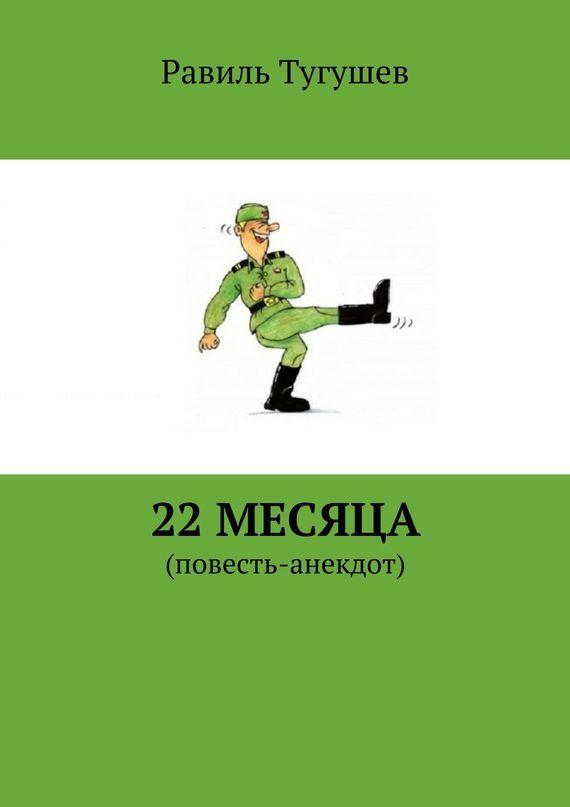 22месяца.