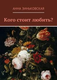 Зиньковская, Анна Анатольевна  - Кого стоит любить?