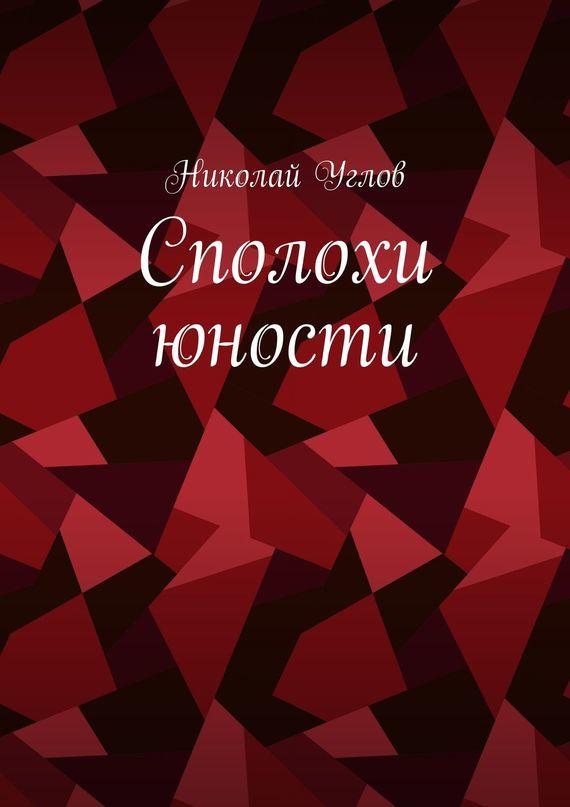 Николай Углов Сполохи юности николай углов путинизм в