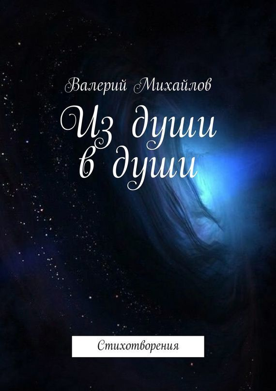 Валерий Анатольевич Михайлов Из души в души. Стихотворения фото души