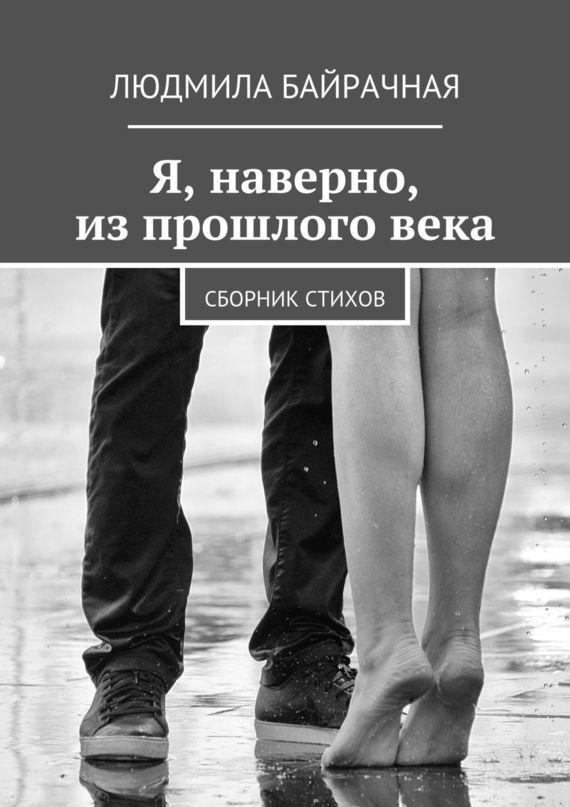 Людмила Байрачная Я, наверно, изпрошлоговека. Сборник стихов сапфир я убить нельзя научить