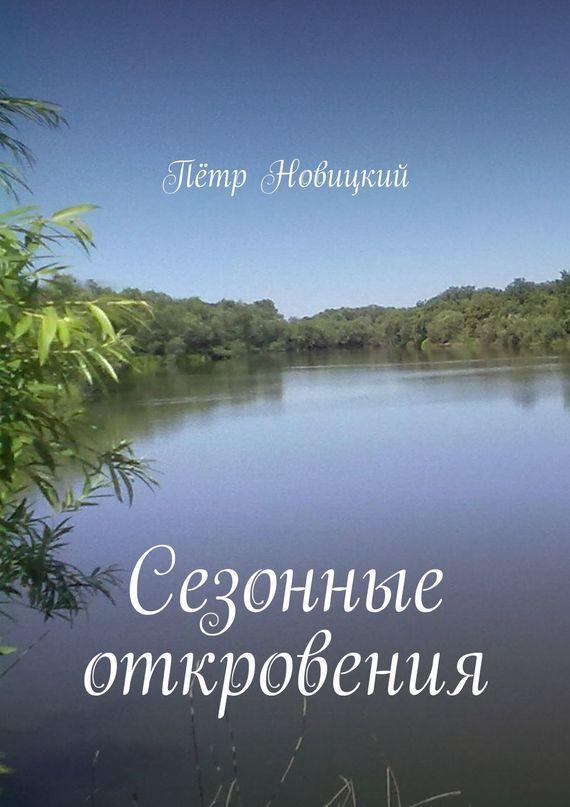 Пётр Владимирович Новицкий Сезонные откровения мультики на флешке чебурашка и крокодил гена usb