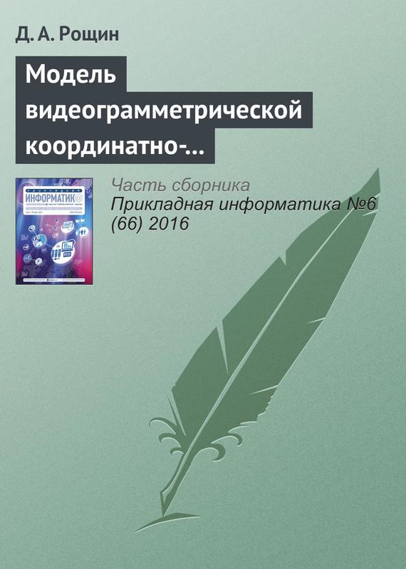 яркий рассказ в книге Д. А. Рощин