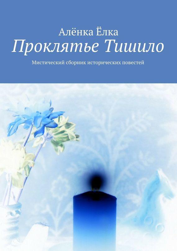 Алёнка Ёлка - Проклятье Тишило. Мистический сборник исторических повестей