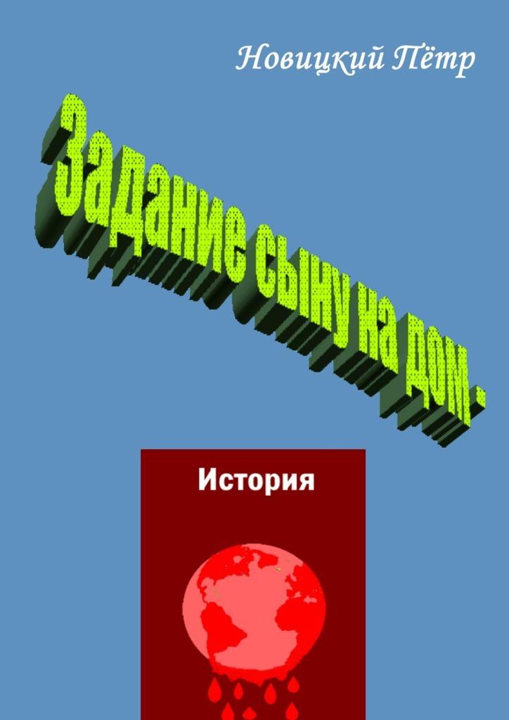 Пётр Новицкий бесплатно
