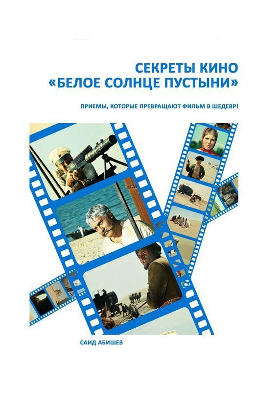 Саид Абишев - Секреты кино. «Белое солнце пустыни»