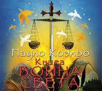 Коэльо, Пауло  - Книга воина света