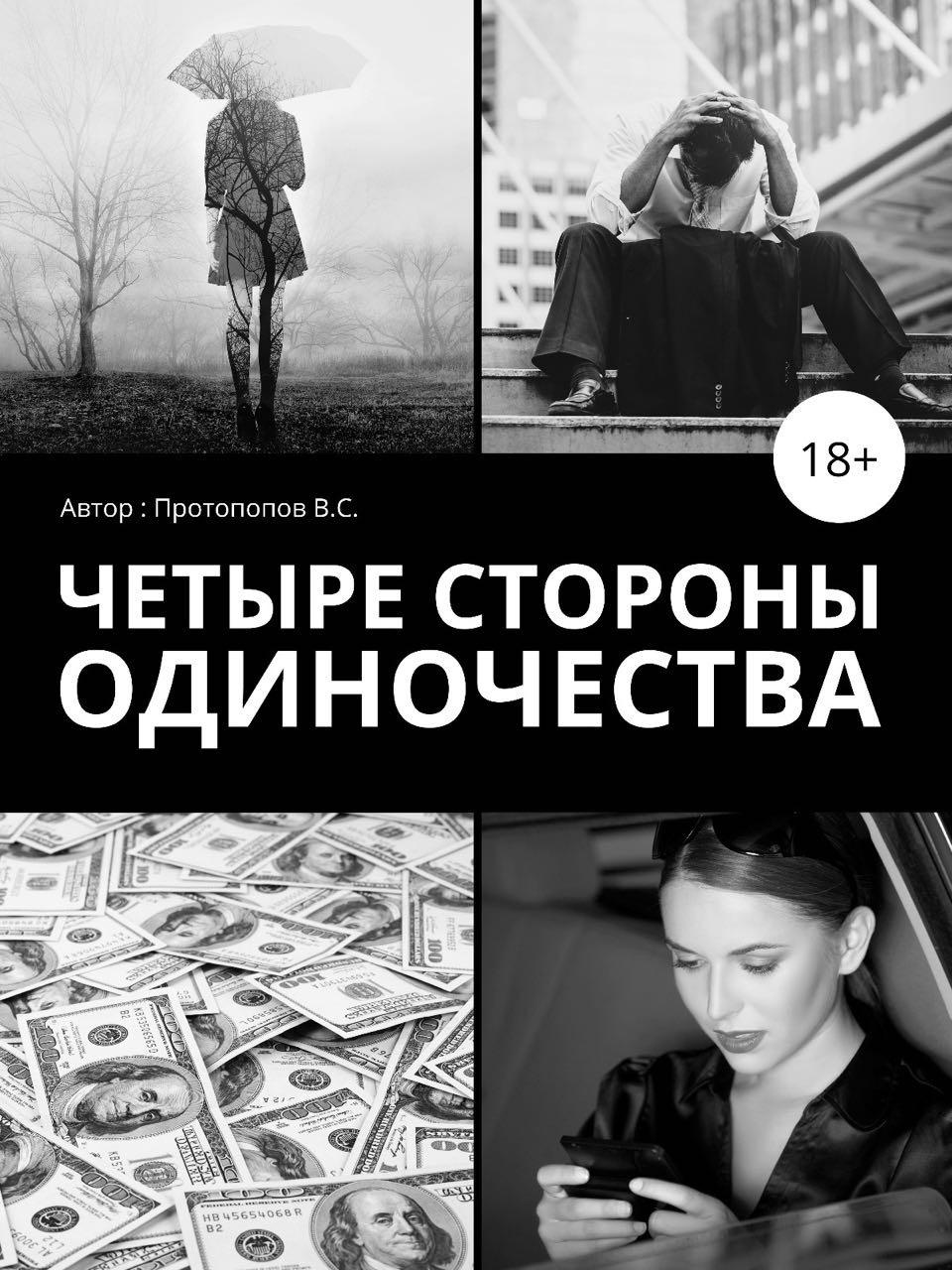 яркий рассказ в книге Владимир Баранов