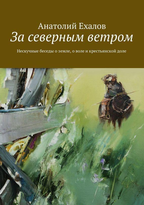Анатолий Ехалов За северным ветром александр тутов анатолий беднов поморские беседы