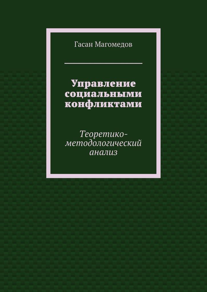Обложка книги Управление социальными конфликтами. Теоретико-методологический анализ, автор Магомедов, Гасан