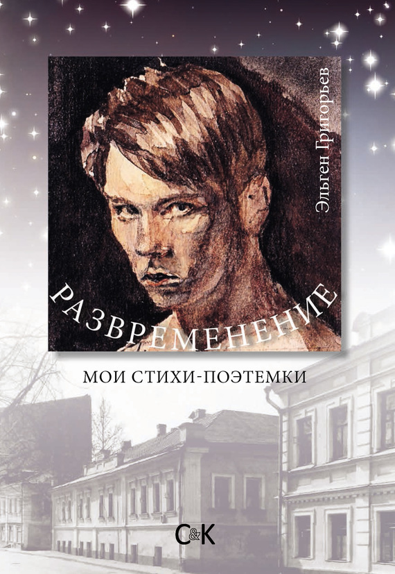 Эльген Григорьев Развременение. Мои стихи-поэтемки цена