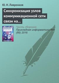 Лавренков, Ю. Н.  - Синхронизация узлов коммуникационной сети связи на основе нейронной метасети