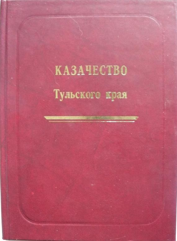 Александр Лепехин - Казачество Тульского края
