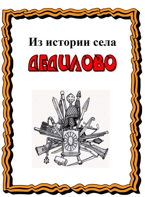 Александр Лепехин - Из истории села Дедилово