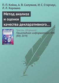 Кейно, П. П.  - Метод анализа и оценки качества декларативного и императивного программирования динамических web-приложений