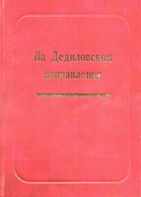 Отсутствует - На Дедиловском направлении. Великая Отечественная война на территории Киреевского района
