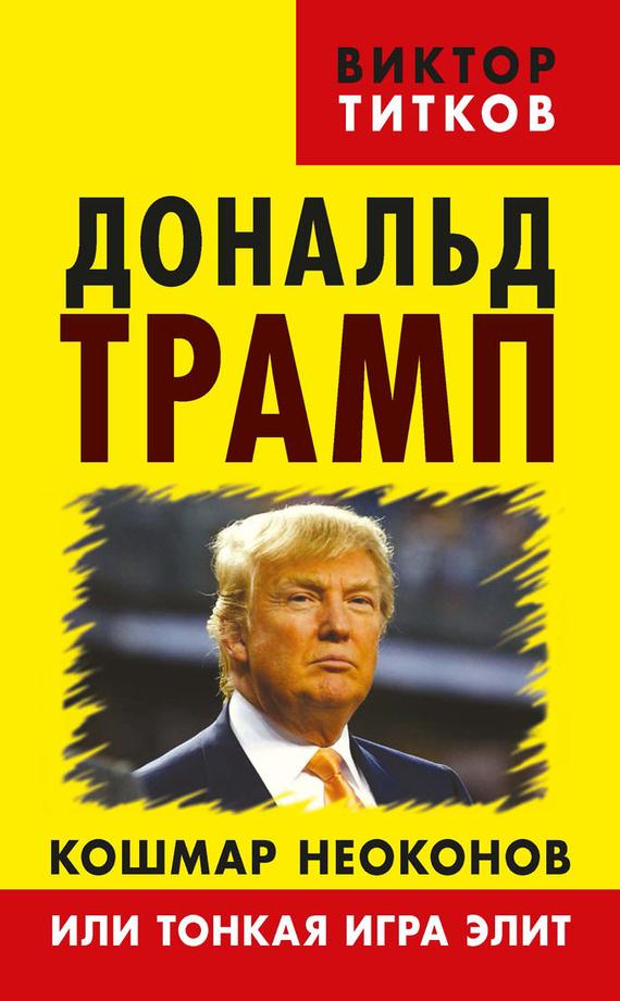 Виктор Титков - Дональд Трамп. Кошмар неоконов или тонкая игра элит