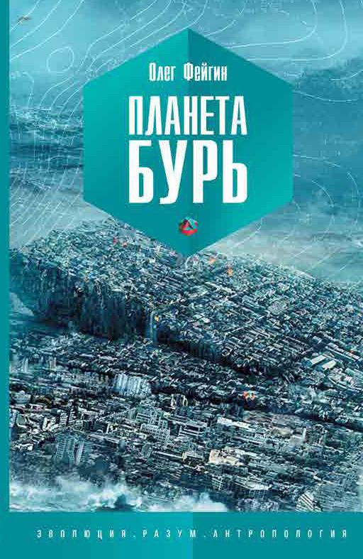 Олег Фейгин Планета бурь ISBN: 978-5-906150-76-9 цены онлайн