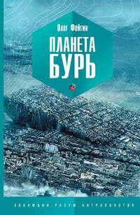Фейгин, Олег  - Планета бурь