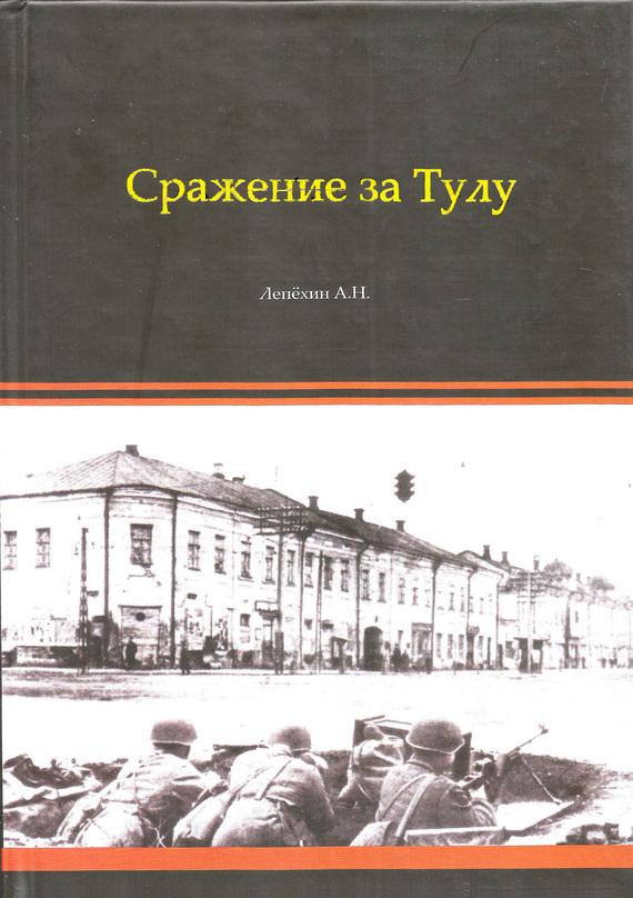 Александр Лепехин Сражение за Тулу выдвижную полку под клавиатуру в москве
