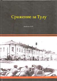 Лепехин, Александр  - Сражение за Тулу