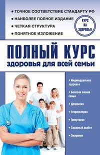 Анваер, Александр  - Полный курс здоровья для всей семьи