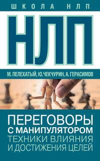 Чекчурин, Юрий  - НЛП. Переговоры с манипулятором. Техники влияния и достижения целей
