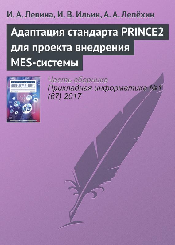 И. А. Левина Адаптация стандарта PRINCE2 для проекта внедрения MES-системы david hinde prince2 study guide