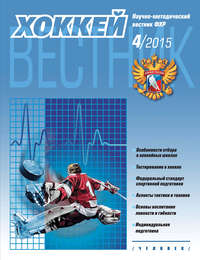 Отсутствует - Вестник Федерации хоккея России №4