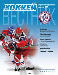 Отсутствует - Вестник Федерации хоккея России. Пилотный выпуск