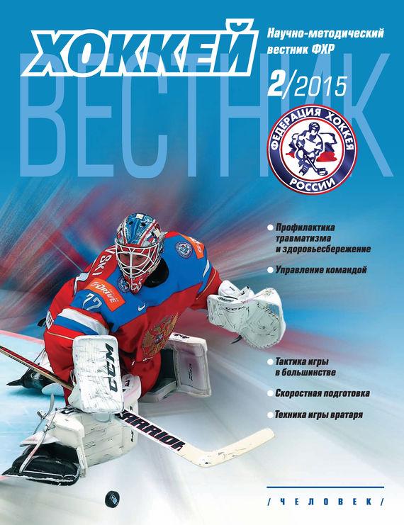 Отсутствует Вестник Федерации хоккея России №2 хоккей книга тренер